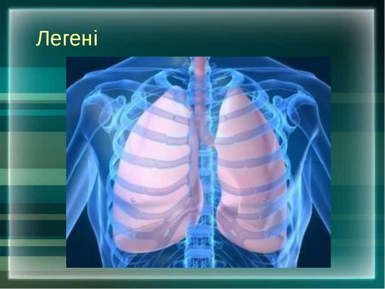 Легені