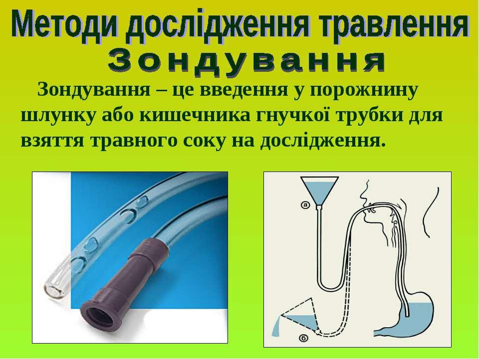 Зондування – це введення у порожнину шлунку або кишечника гнучкої трубки для ...