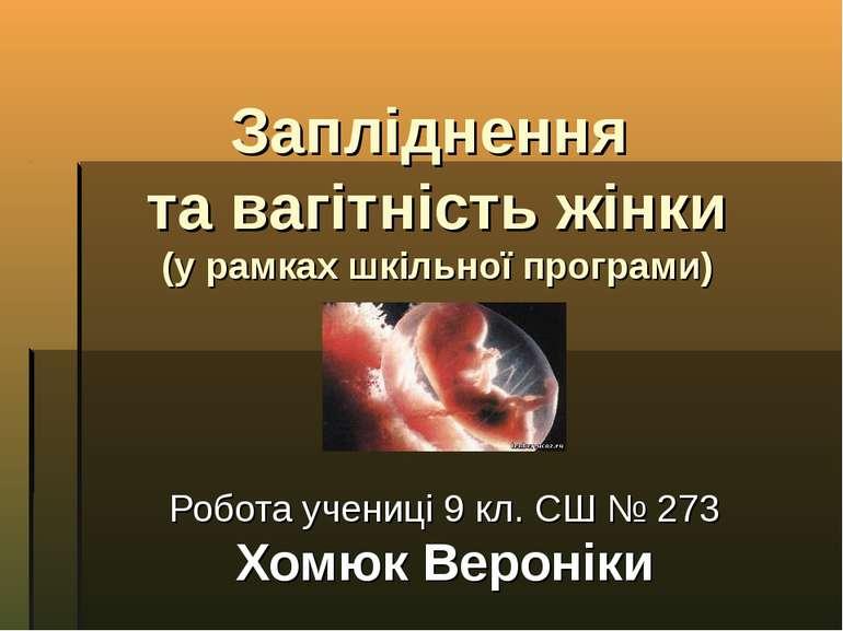 Запліднення та вагітність жінки (у рамках шкільної програми) Робота учениці 9...