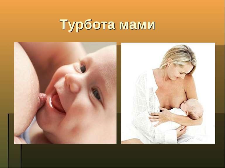 Турбота мами