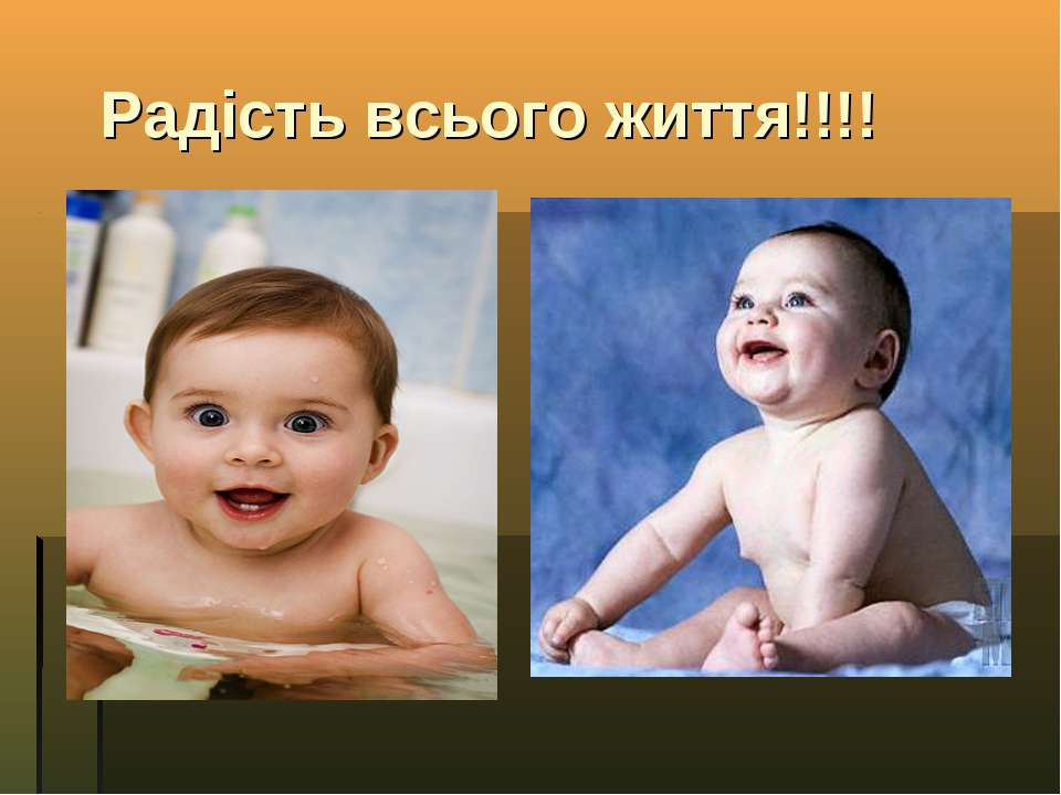 Радість всього життя!!!!