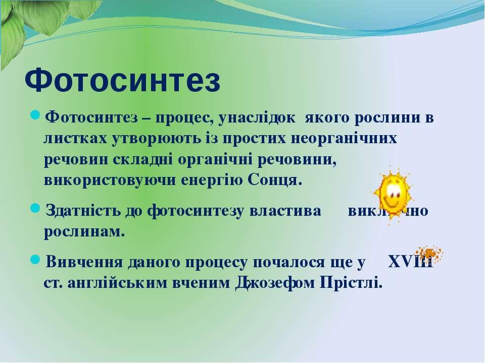 Фотосинтез Фотосинтез – процес, унаслідок якого рослини в листках утворюють і...