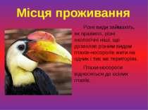 Різні види займають, як правило, різні екологічні ніші, що дозволяє різним ви...