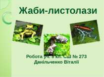 Жаби-листолази Робота уч. 8 кл. СШ № 273 Данільченко Віталії