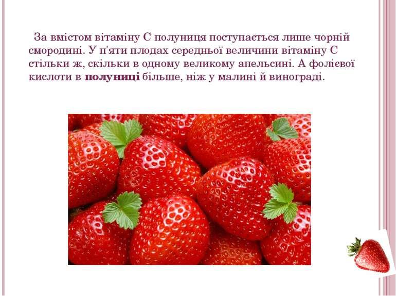 За вмістом вітаміну С полуниця поступається лише чорній смородині. У п'яти пл...