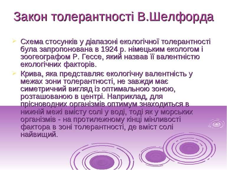 Схема стосунків у діапазоні екологічної толерантності була запропонована в 19...