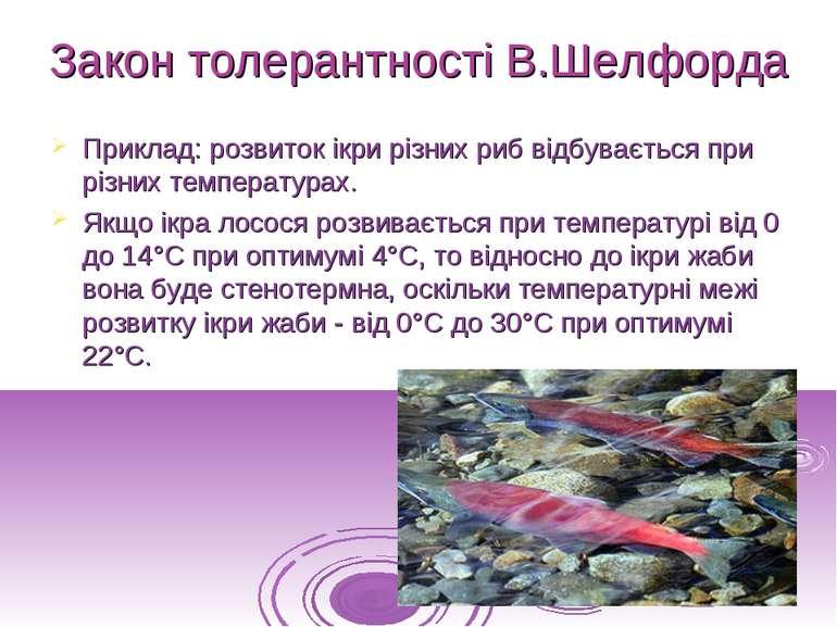 Приклад: розвиток ікри різних риб відбувається при різних температурах. Якщо ...