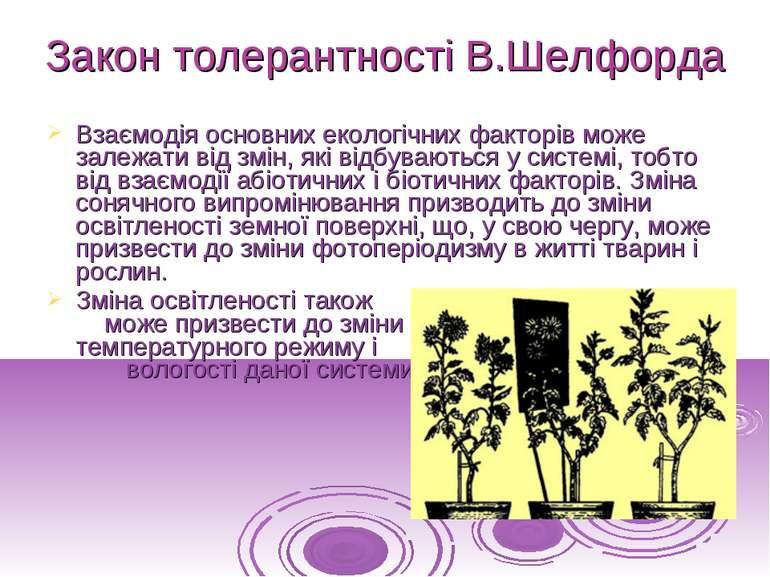Взаємодія основних екологічних факторів може залежати від змін, які відбувают...