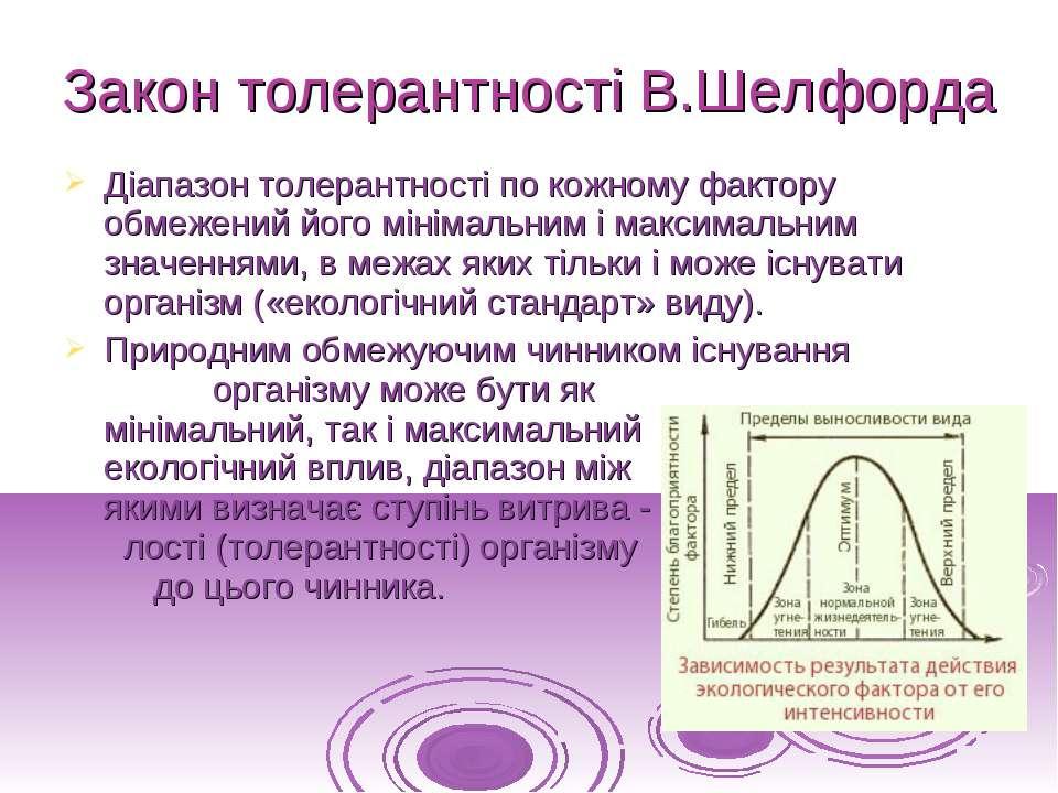Діапазон толерантності по кожному фактору обмежений його мінімальним і максим...