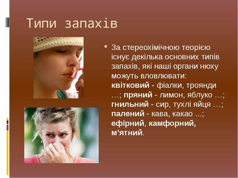 За стереохімічною теорією існує декілька основних типів запахів, які наші орг...
