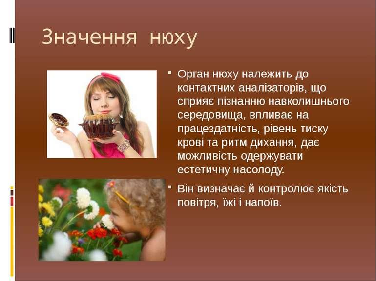 Орган нюху належить до контактних аналізаторів, що сприяє пізнанню навколишнь...