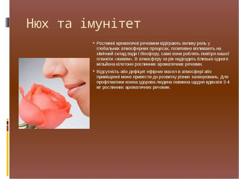 Рослинні ароматичні речовини відіграють велику роль у глобальних атмосферних ...