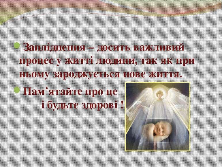 Запліднення – досить важливий процес у житті людини, так як при ньому зароджу...