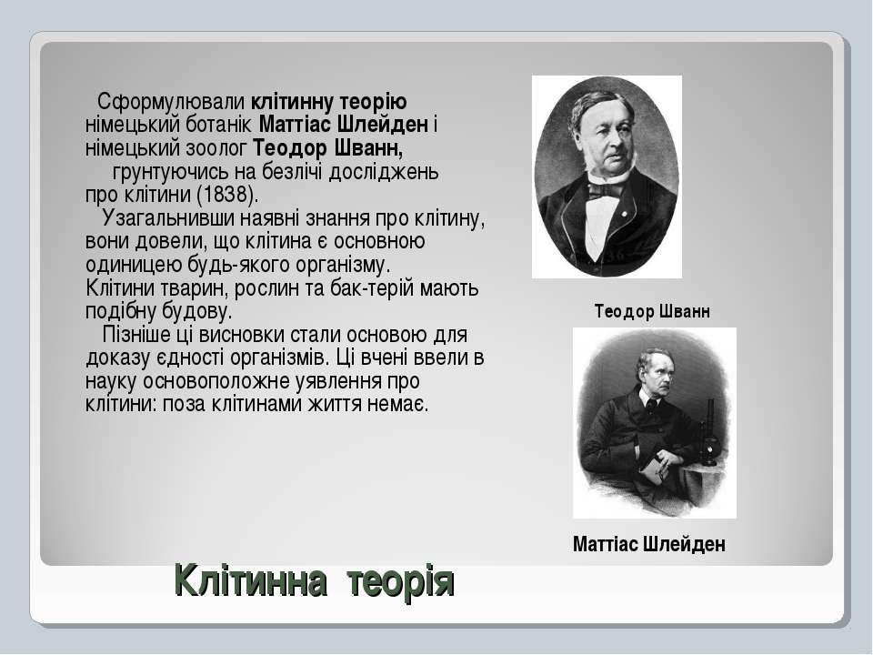 Сформулюваликлітинну теорію німецький ботанік Маттіас Шлейдені німецький зо...