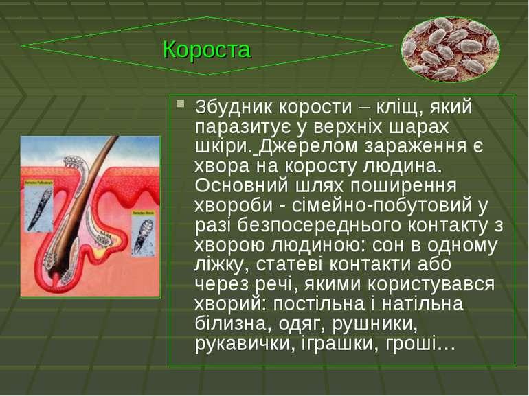 Короста Збудник корости– кліщ, який паразитує у верхніх шарах шкіри. Джерело...