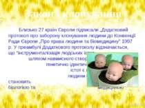 """Близько 27 країн Європи підписали """"Додатковий протокол про заборону клонуванн..."""