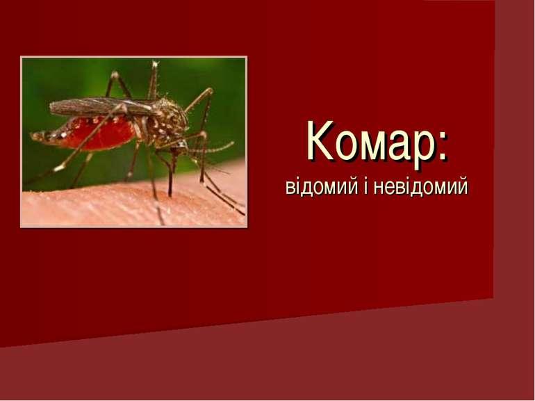 Комар: відомий і невідомий