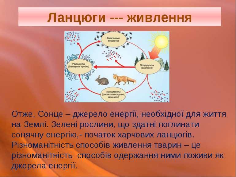 Отже, Сонце – джерело енергії, необхідної для життя на Землі. Зелені рослини,...