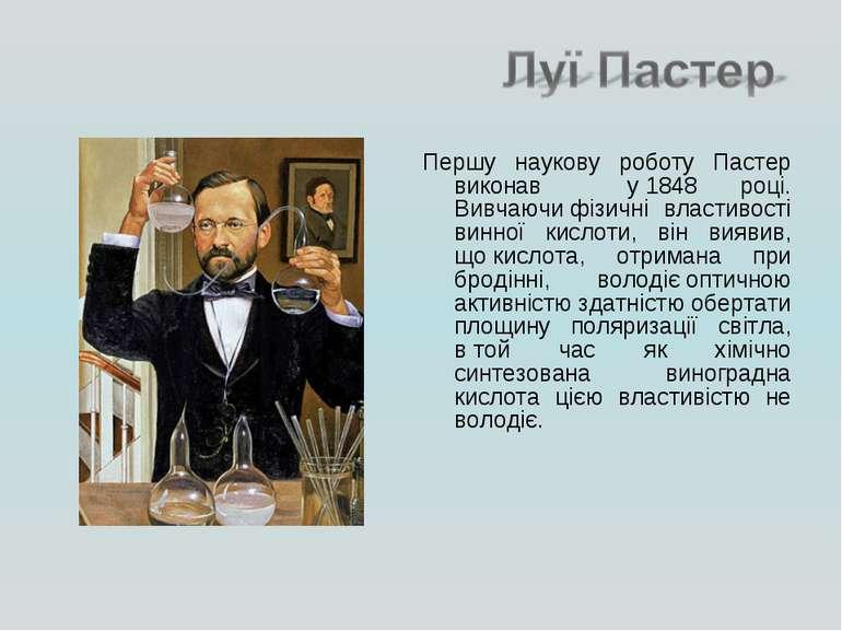 Першу наукову роботу Пастер виконав у1848 році. Вивчаючифізичні властивості...