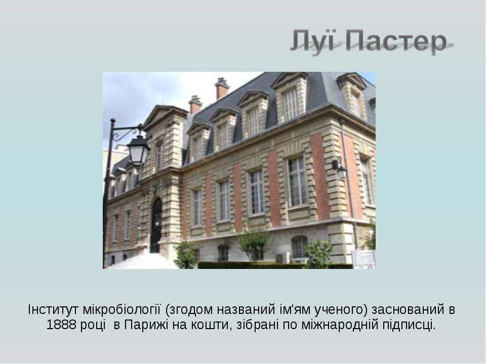 Інститут мікробіології(згодом названий ім'ямученого)заснований в 1888 році...