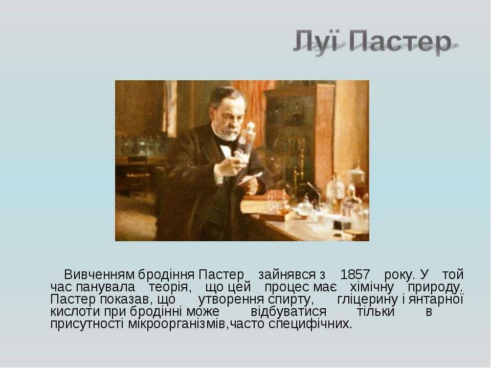 ВивченнямбродінняПастер зайнявсяз 1857 року.У той часпанувала теорія, що...