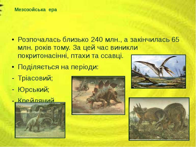 Розпочалась близько 240 млн., а закінчилась 65 млн. років тому. За цей час ви...