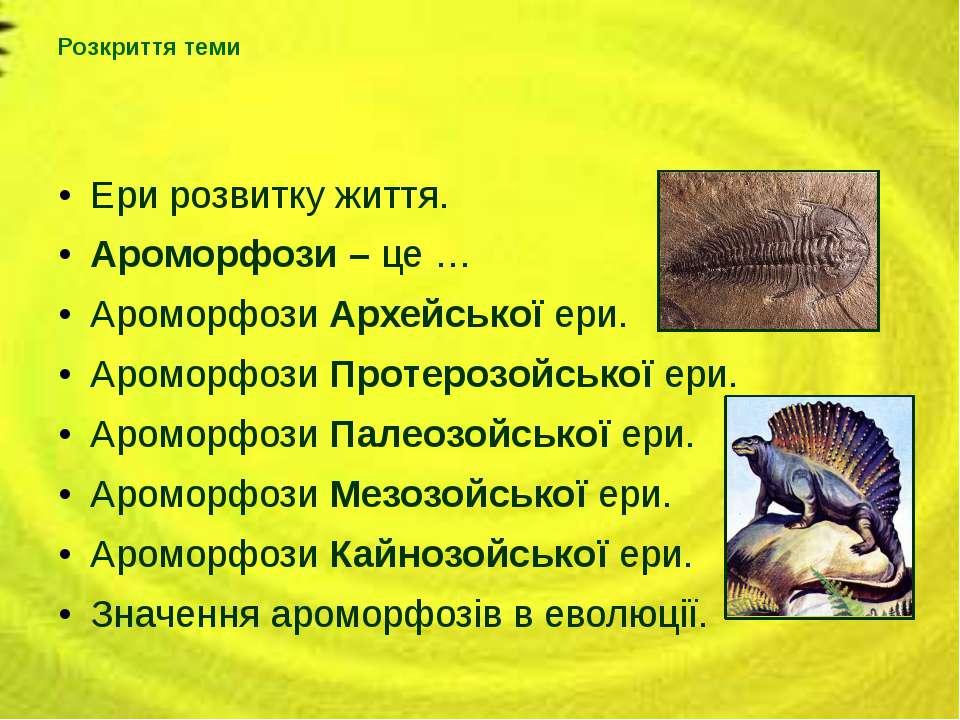 Ери розвитку життя. Ароморфози – це … Ароморфози Архейської ери. Ароморфози П...
