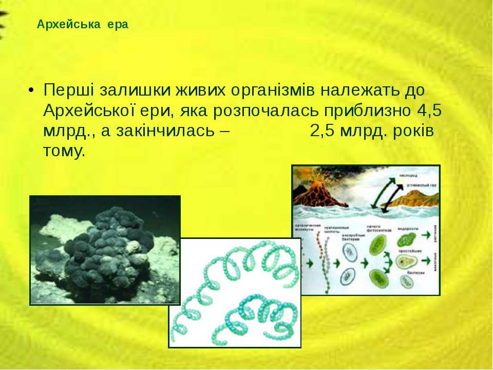 Перші залишки живих організмів належать до Архейської ери, яка розпочалась пр...