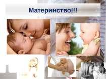 Материнство!!!