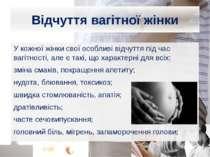 Відчуття вагітної жінки У кожної жінки свої особливі відчуття під час вагітно...