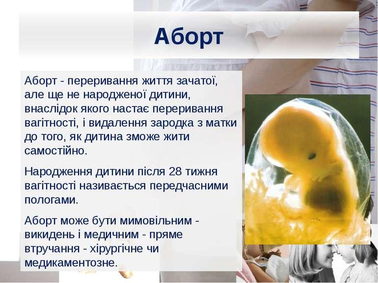 Аборт Аборт - переривання життя зачатої, але ще не народженої дитини, внаслід...