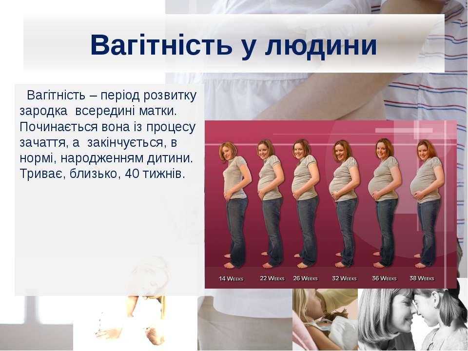 Вагітність у людини Вагітність – період розвитку зародка всередині матки. Поч...