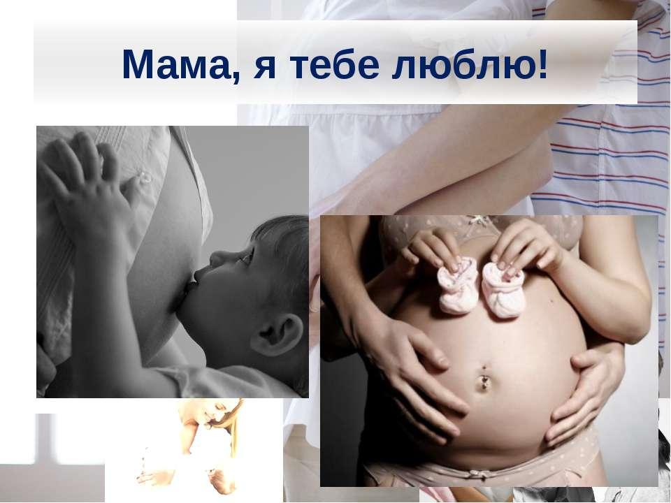Мама, я тебе люблю!