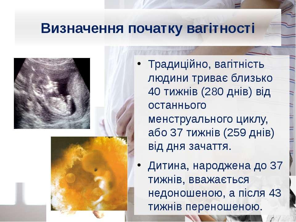 Визначення початку вагітності Традиційно, вагітність людини триває близько 40...
