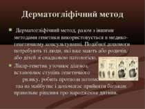 Дерматогліфічний метод, разом з іншими методами генетики використовується в м...