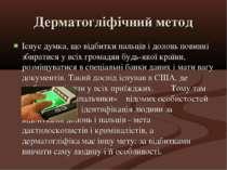 Існує думка, що відбитки пальців і долонь повинні збиратися у всіх громадян б...