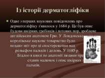 Одне з перших наукових повідомлень про дерматогліфіку з'явилося у 1684 р. Це ...