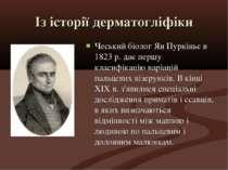 Чеський біолог Ян Пуркіньє в 1823 р. дає першу класифікацію варіацій пальцеви...