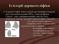 В дерматогліфіці багато уявлень про внутрішню поверхню кисті знаходяться на р...