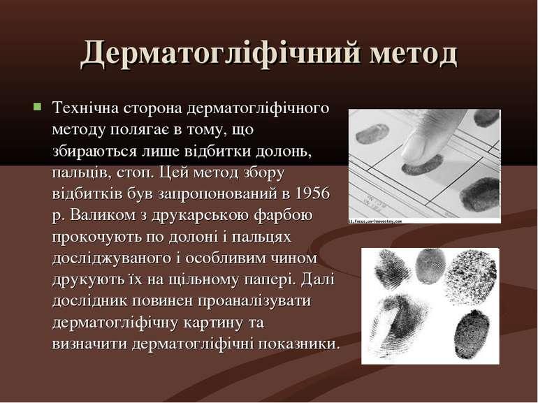 Технічна сторона дерматогліфічного методу полягає в тому, що збираються лише ...