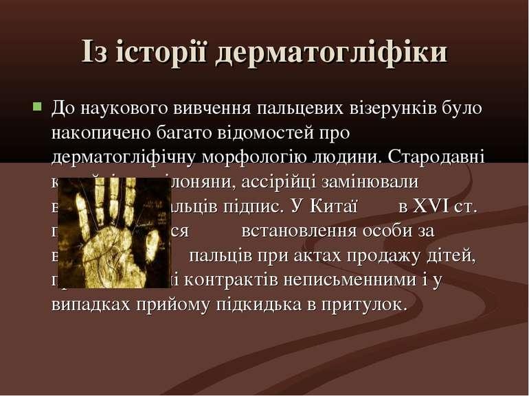 До наукового вивчення пальцевих візерунків було накопичено багато відомостей ...