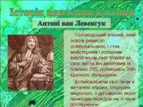 Голландський вчений, який освоїв ремесло шліфувальника, і став майстерним і у...