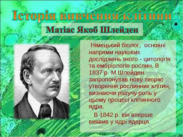 Німецький біолог, основні напрями наукових досліджень якого - цитологія та ем...