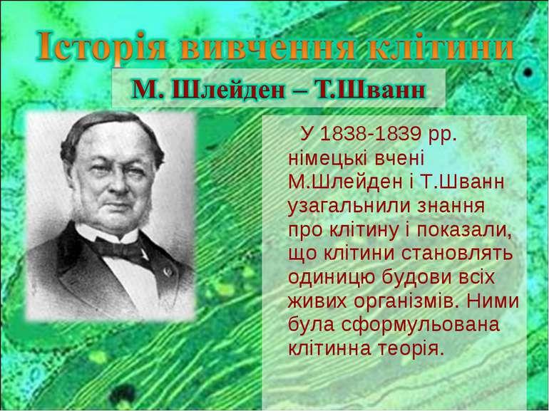 У 1838-1839 рр. німецькі вчені М.Шлейден і Т.Шванн узагальнили знання про клі...