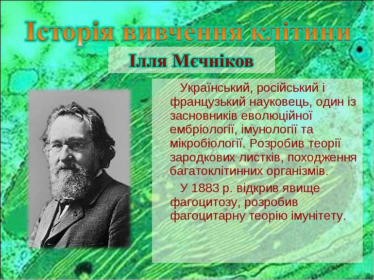 Український, російський і французький науковець, один із засновників еволюцій...