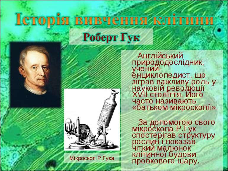 Англійський природодослідник, учений-енциклопедист, що зіграв важливу роль у ...