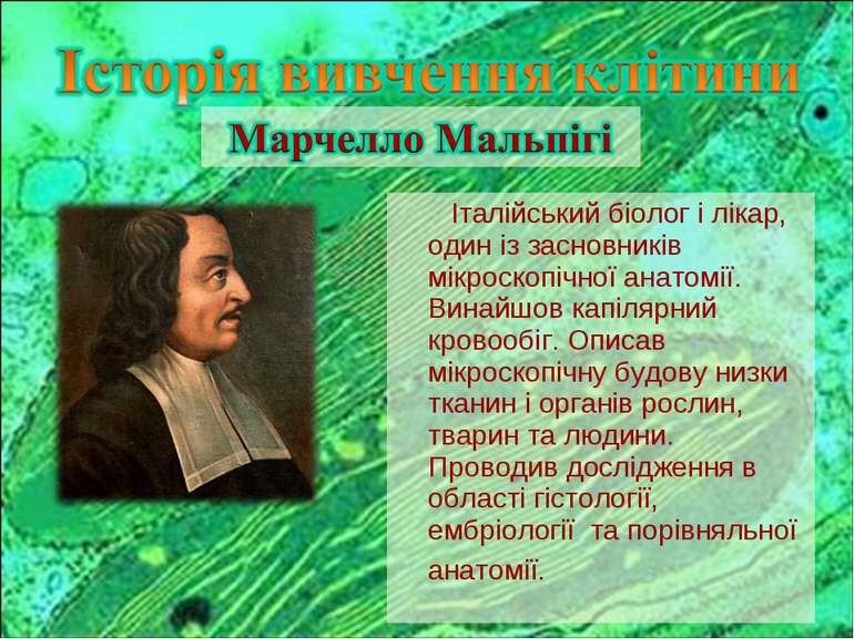 Італійський біолог і лікар, один із засновників мікроскопічної анатомії. Вина...