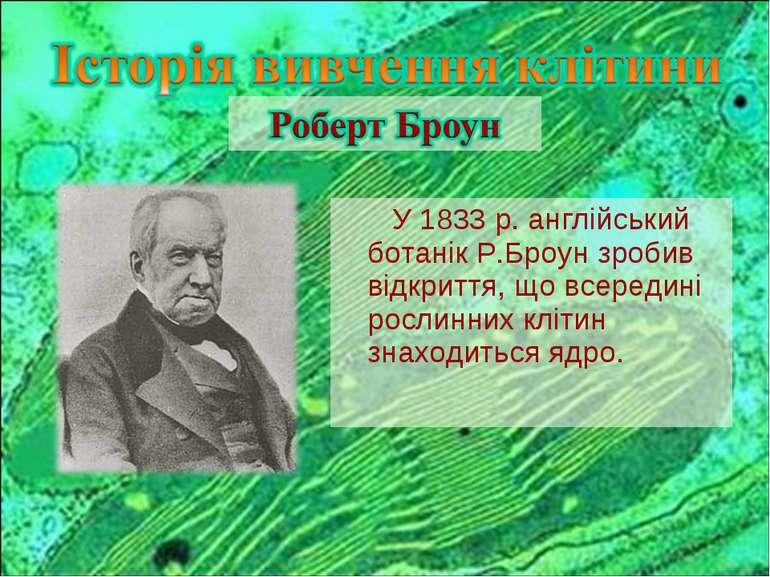 У 1833 р. англійський ботанік Р.Броун зробив відкриття, що всередині рослинни...