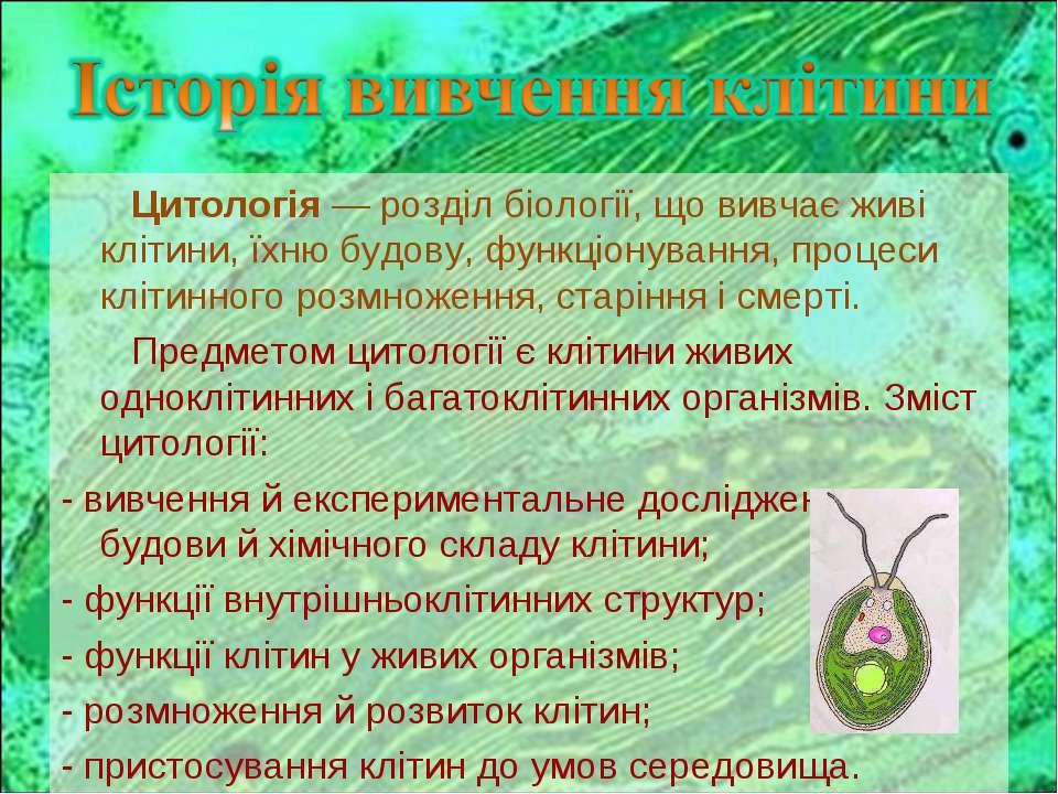 Цитологія — розділ біології, що вивчає живі клітини, їхню будову, функціонува...