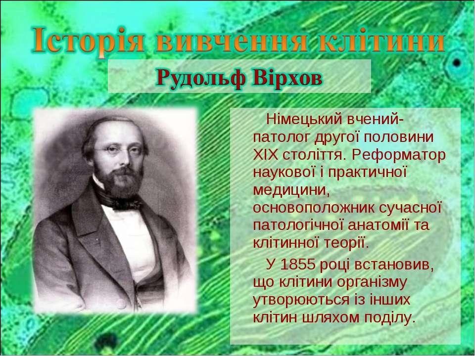 Німецький вчений-патолог другої половини XIX століття. Реформатор наукової і ...